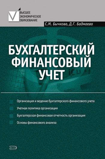 Дина Бадмаева, Светлана Бычкова - Бухгалтерский финансовый учет