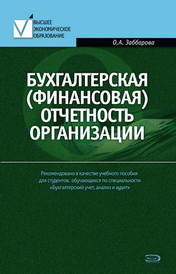 Скачать Бухгалтерская финансовая отчетность организации бесплатно Ольга Заббарова