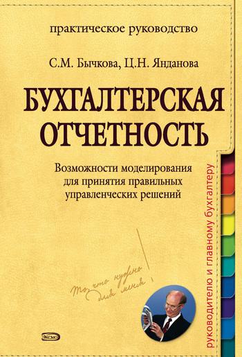 Светлана Бычкова, Цыремжид Янданова - Бухгалтерская отчетность. Возможности моделирования для принятия правильных управленческих решений