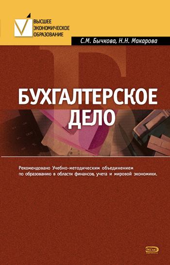 Светлана Бычкова, Надежда Макарова - Бухгалтерское дело