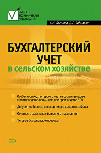 Дина Бадмаева, Светлана Бычкова - Бухгалтерский учет в сельском хозяйстве