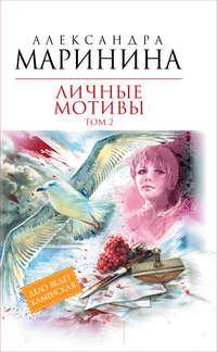 Маринина, Александра  - Личные мотивы. Том 2