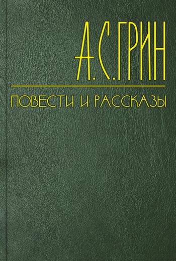 Александр Грин Мертвые за живых