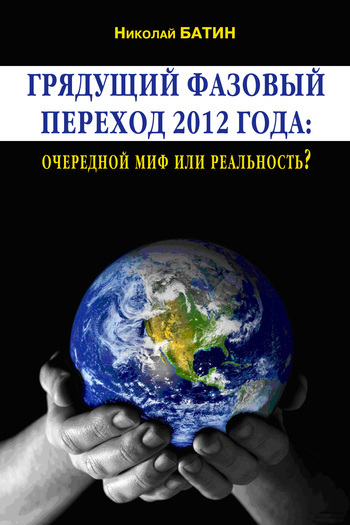 Николай Батин Грядущий фазовый переход 2012 года: очередной миф или реальность? николай белов фазовый состав алюминиевых сплавов