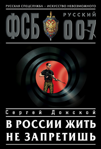 В России жить не запретишь изменяется активно и целеустремленно