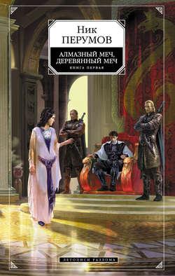 Читать книгу fb2 алмазный меч деревянный меч