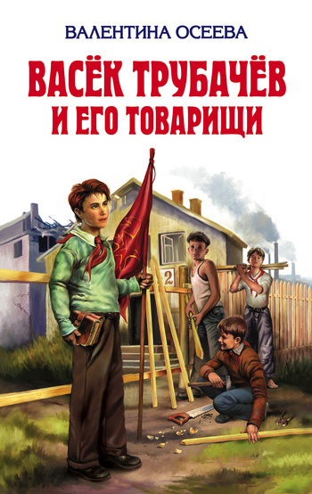 занимательное описание в книге Валентина Осеева