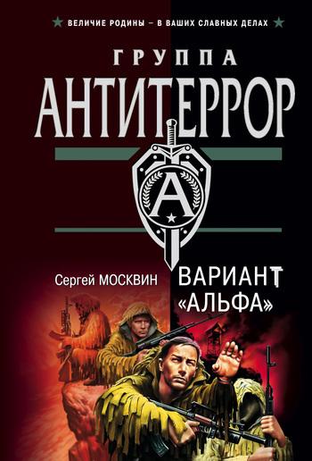 бесплатно Вариант Альфа Скачать Сергей Москвин