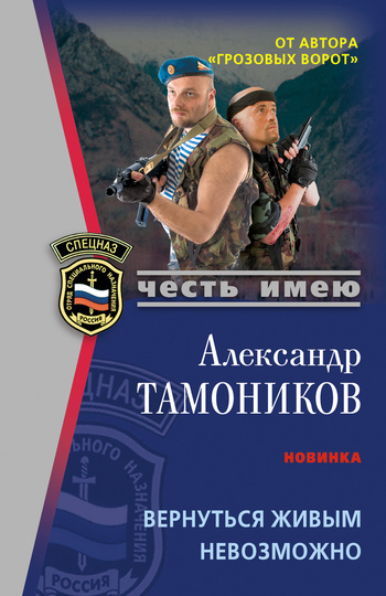 Александр Тамоников Вернуться живым невозможно