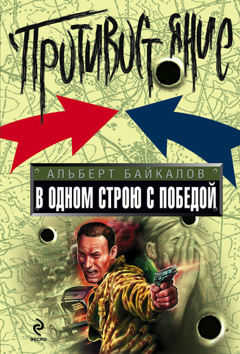 Альберт Байкалов В одном строю с победой альберт байкалов запрещенный прием
