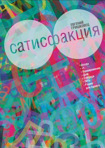 Евгений Гришковец Сатисфакция (сборник) премьера дом