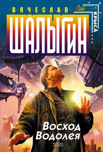 Скачать книгу Восход Водолея автор Вячеслав Шалыгин