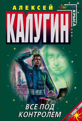 Обложка книги Все под контролем (Сборник), автор Калугин, Алексей