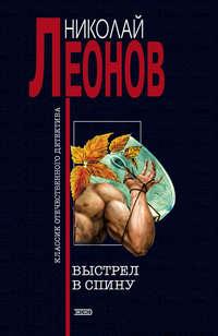 Леонов, Николай  - Выстрел в спину