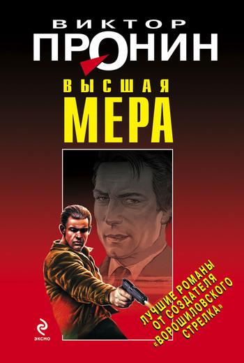 бесплатно скачать Виктор Пронин интересная книга