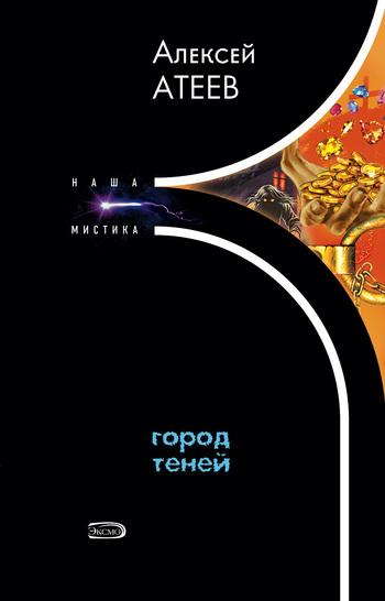 скачай сейчас Алексей Атеев бесплатная раздача