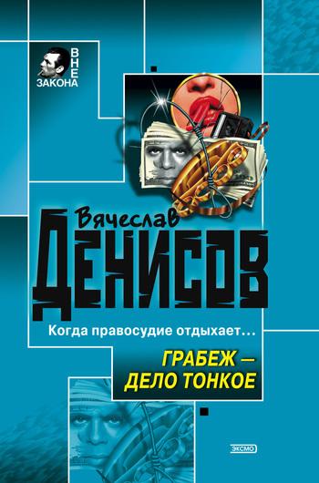 яркий рассказ в книге Вячеслав Денисов