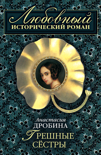 Анастасия Дробина Грешные сестры