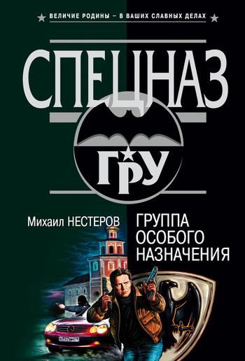 Михаил Нестеров Группа особого назначения михаил нестеров
