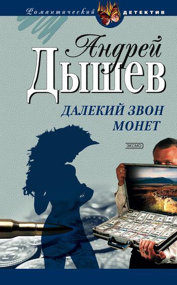 Скачать книгу Далекий звон монет автор Андрей Дышев
