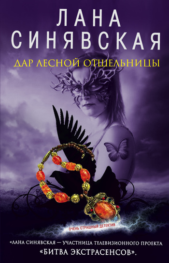 Лана Синявская - Дар лесной отшельницы