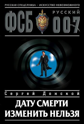Дату смерти изменить нельзя ( Сергей Донской  )