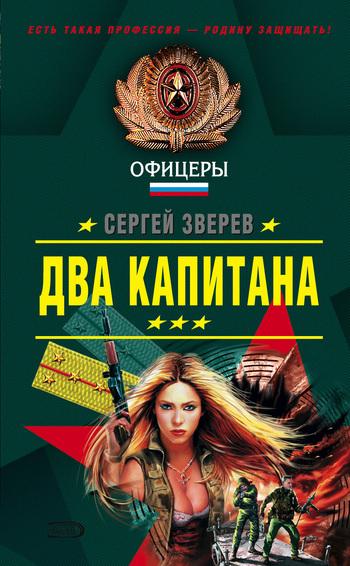 обложка электронной книги Два капитана