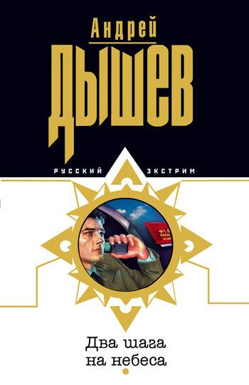Андрей Дышев Два шага на небеса андрей дышев русский закал