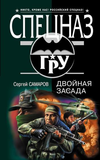 Сергей Самаров Двойная засада сергей самаров уничтожить бессмертных