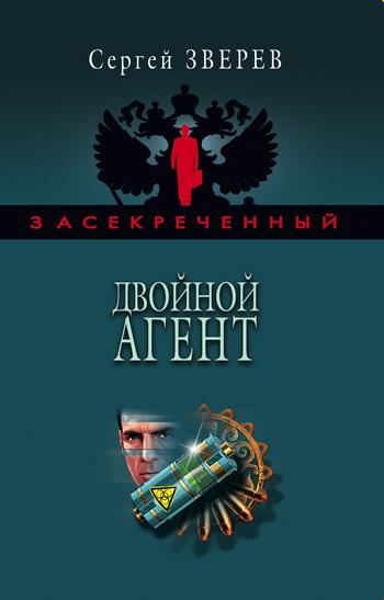 обложка электронной книги Двойной агент
