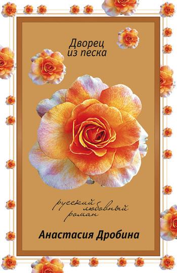 Обложка книги Дворец из песка, автор Дробина, Анастасия