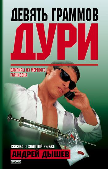 Андрей Дышев Сказка о золотой рыбке андрей дышев русский закал