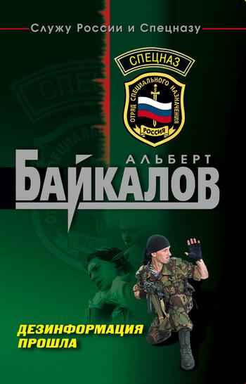 Альберт Байкалов Дезинформация прошла альберт байкалов запрещенный прием