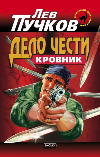 Лев Пучков Дело чести антон иванов загадка ночного стука