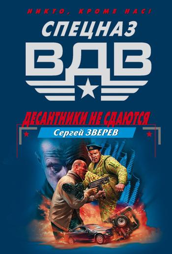 обложка электронной книги Десантники не сдаются