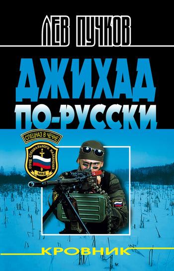 скачать книгу Лев Пучков бесплатный файл