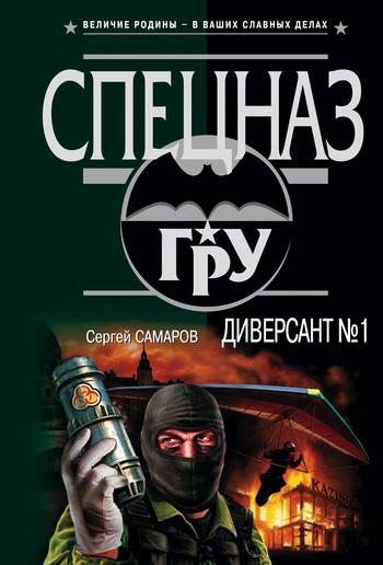 Сергей Самаров Диверсант № 1