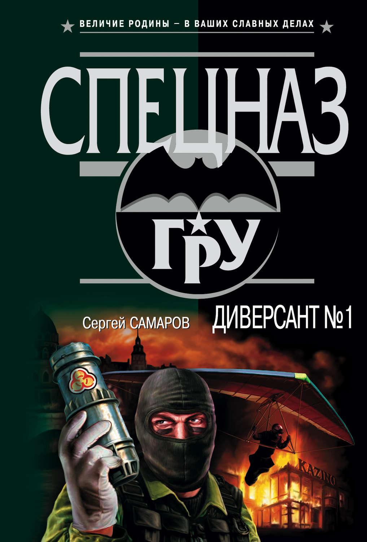Самаров диверсант 1 электронная книга скачать бесплатно