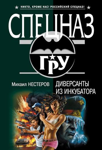 Михаил Нестеров Диверсанты из инкубатора
