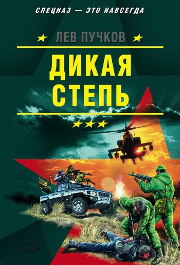 читать книгу Лев Пучков электронной скачивание