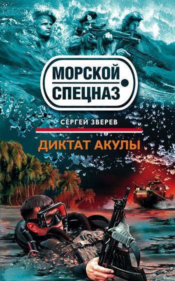 Диктат акулы LitRes.ru 59.000