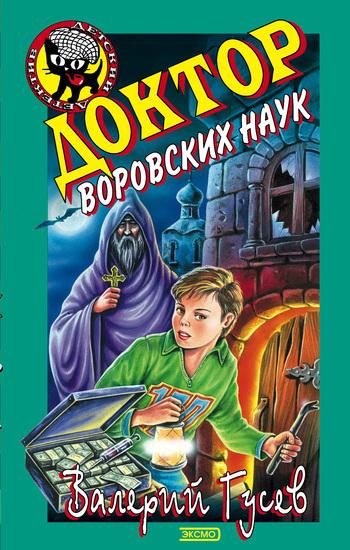Доктор воровских наук LitRes.ru 33.000