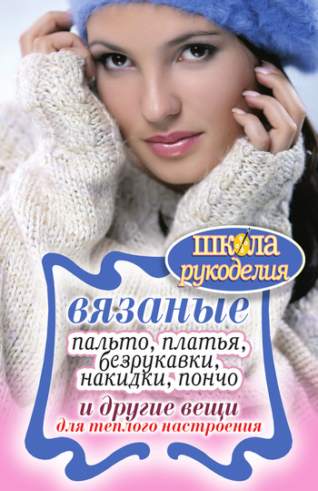 Отсутствует Вязаные пальто, платья, безрукавки, накидки, пончо и другие вещи для теплого настроения