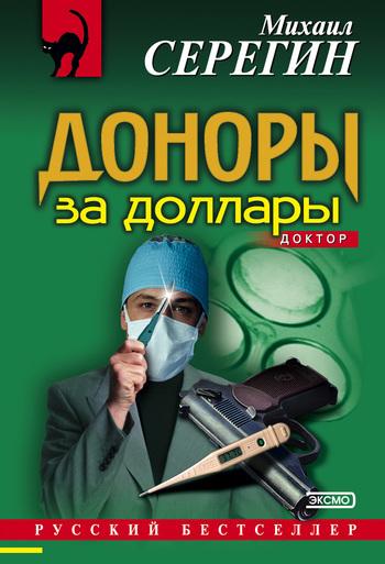 Михаил Серегин Доноры за доллары