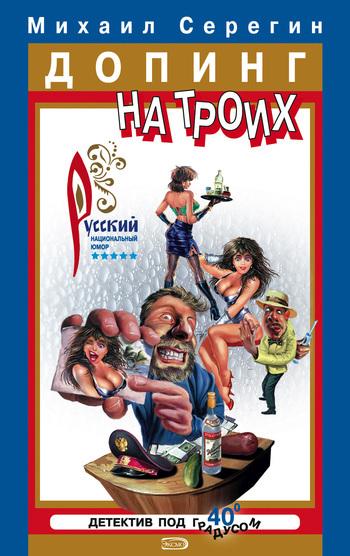 Обложка книги Допинг на троих, автор Серегин, Михаил