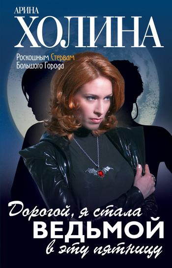 Обложка книги Дорогой, я стала ведьмой в эту пятницу!, автор Холина, Арина