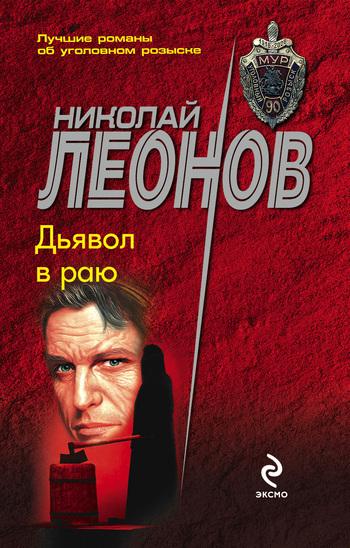 Николай Леонов Дьявол в раю аппартаменты в турции эгейское море