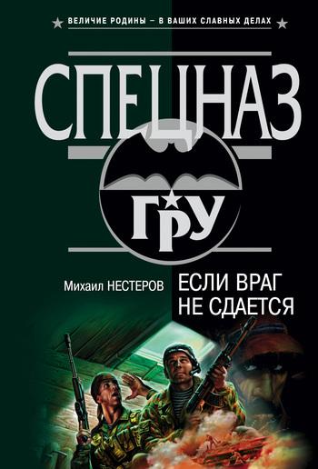 Если враг не сдается ( Михаил Нестеров  )