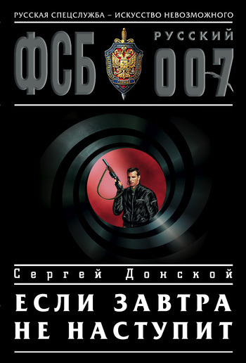 интригующее повествование в книге Сергей Донской