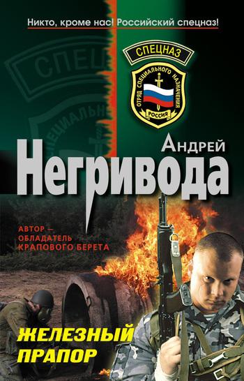 Андрей Негривода Железный прапор